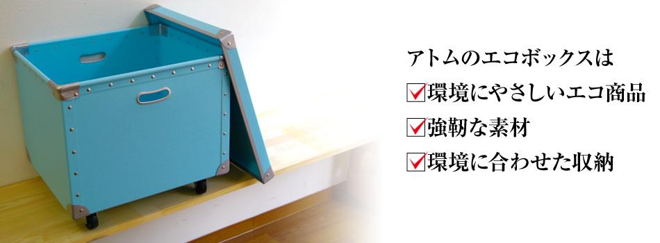 整理箱のアトム株式会社