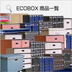 エコボックス商品一覧